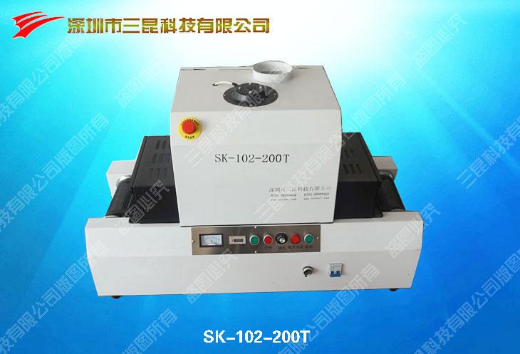 三昆桌上型UV光固化机SK-102-200T