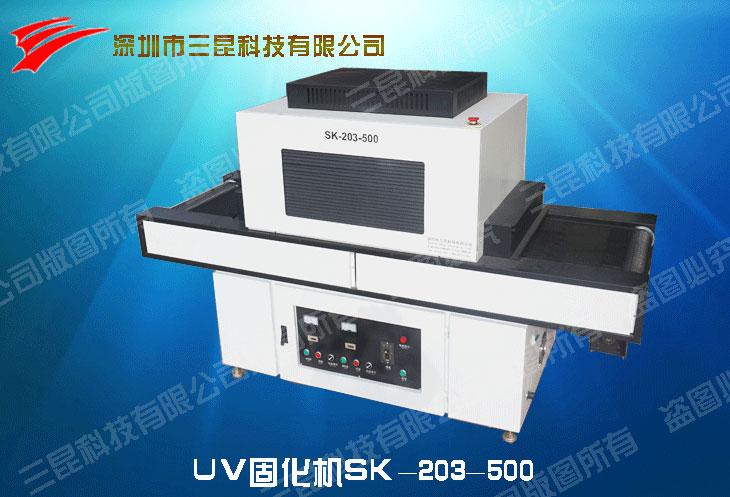 UV固化机SK-203-500