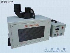 加装型UV光固化机SK-101-150J(声学喇叭音圈膜UV胶水光固化机)