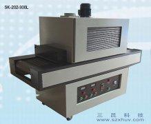 低温型UV固化机上下UV灯照射型SK-202-300L