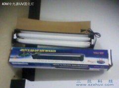 40W UV冷光源型UV固化灯