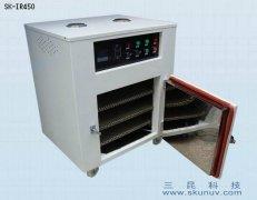 手机外壳、手机保护套、实验用IR红外线烤箱SK-IR-450