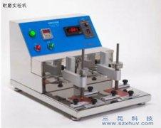 399酒精橡皮耐磨实验机