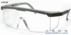 UV眼镜 UV防紫外线眼镜 UV防护眼镜 UV护目镜