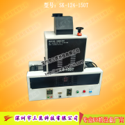 【三昆】桌面uv机,桌面式uv机,SK-124-150T