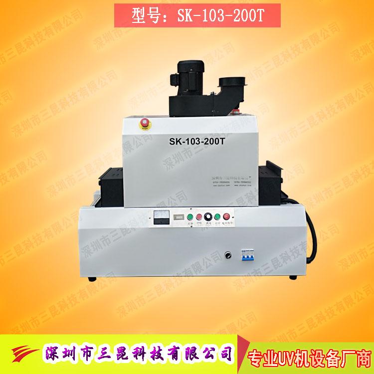 【台式uv光固机】用于LCD封胶固化、PCB电路板SK-103-200T
