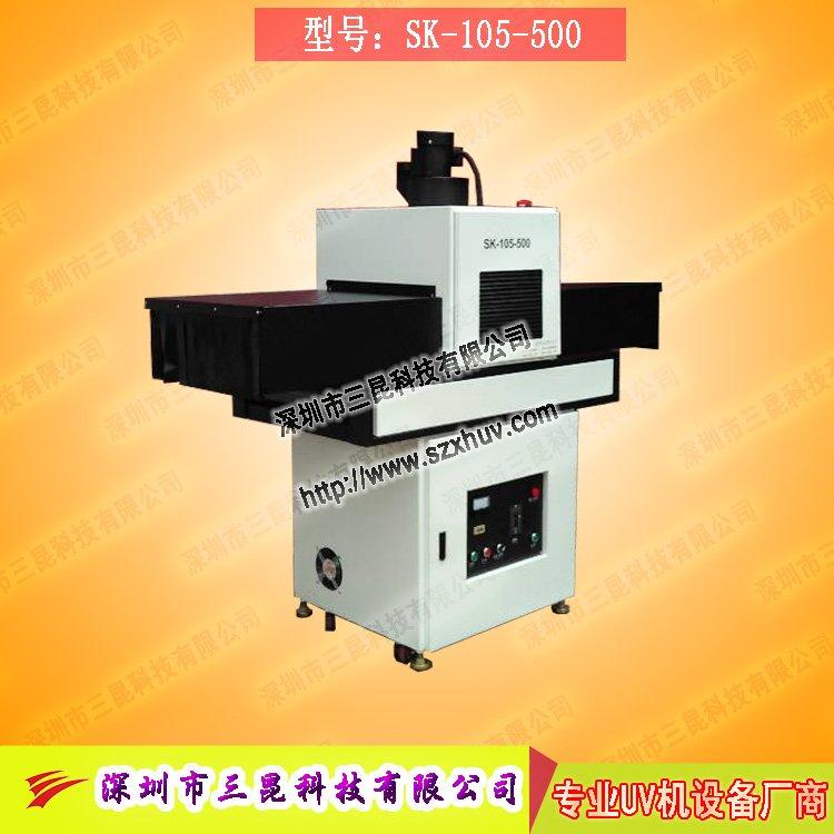 【光固uv机】电子零件、PU成皮上光专用UV机器SK-105-500 - 光固uv机