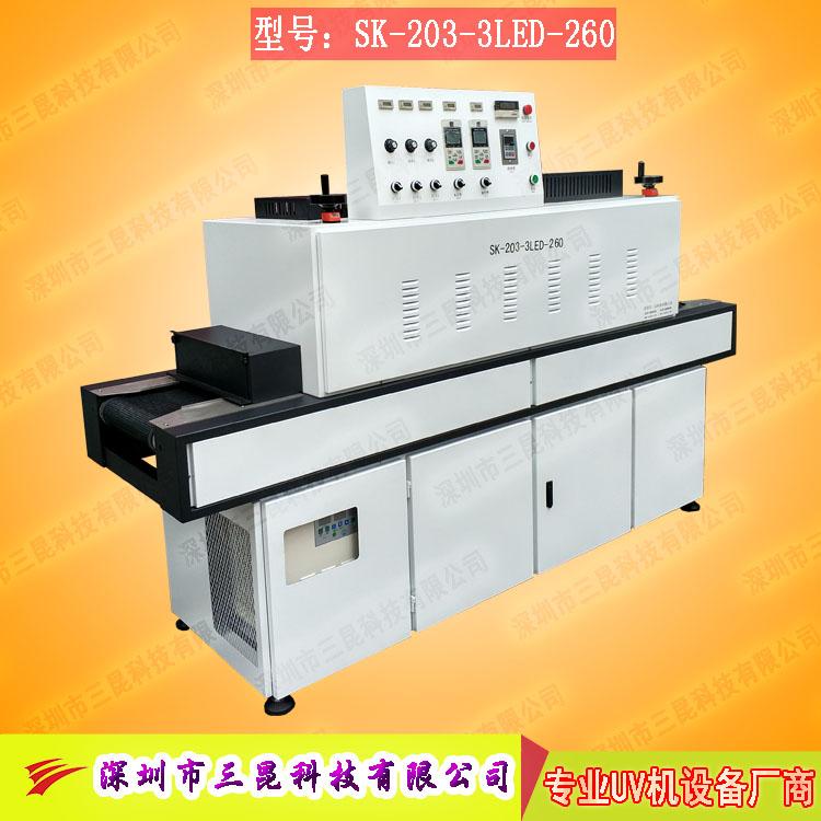 【leduv固化机】UV胶水、UV油墨、UV树脂的固化机SK-203-3LED-260