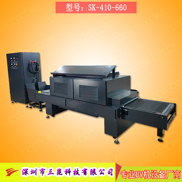 【印刷机加装uv机】用于印刷后固化印刷油墨(出口)SK-410-660