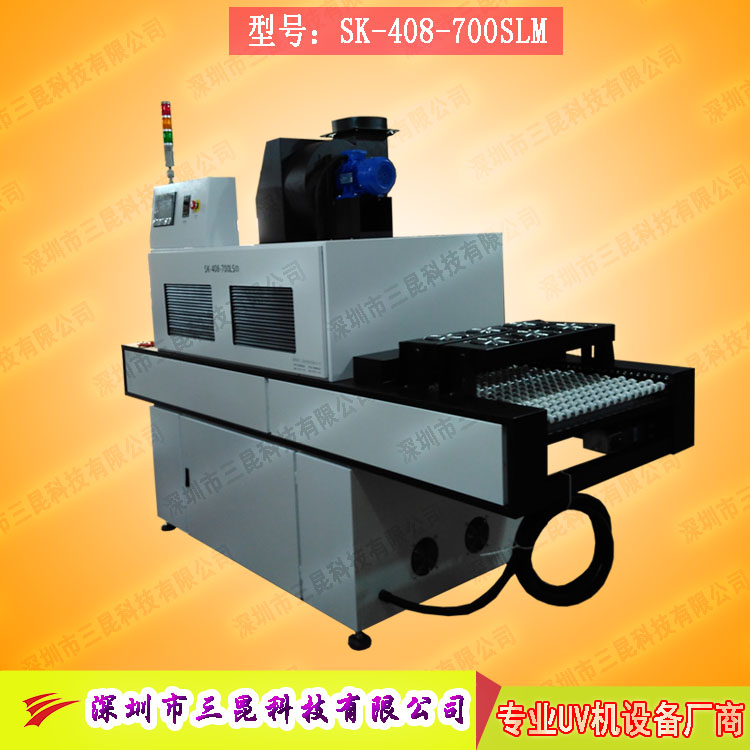 【FPC/PCB低温UV机】线路板紫外线冷光机型SK-408-700SLM
