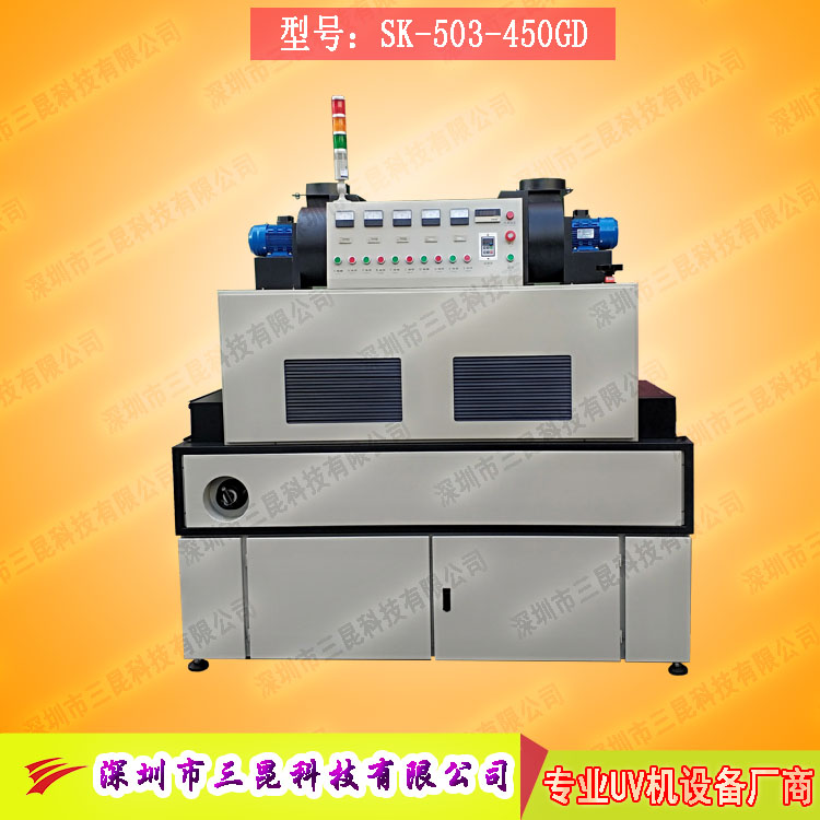 【油墨uv固化机】用于pcb单双面电路板油墨固化SK-503-450GD