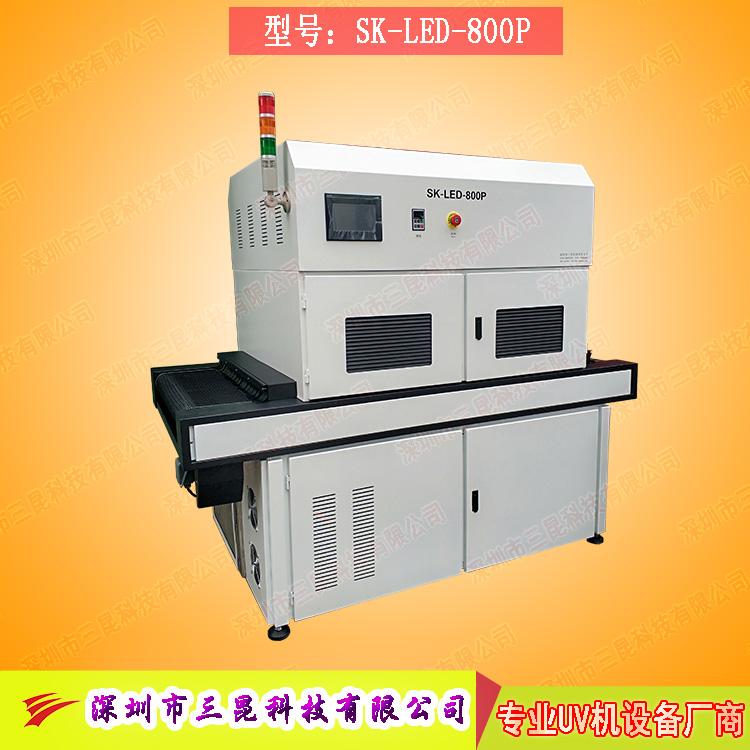 【线路板固化机】适用于文字固化、阻焊油墨固化SK-LED-800P