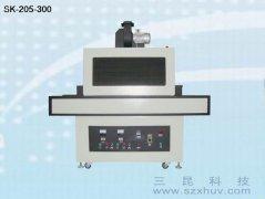 UV光固机SK-205-300触摸屏、显示屏等多用途