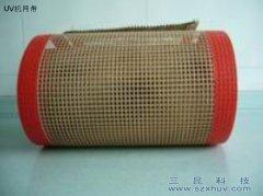 UV机 UV光固机 UV固化机专用网带