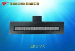 LEDUV灯 leduv固化灯 led紫外线uv灯