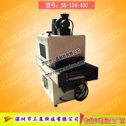 【水胶uv固化机】低温,节能,报价,厂家,SK-100-400