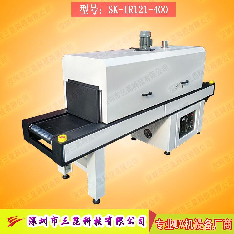 【微型隧道炉】用于燥行业/五金件塑料件的烘烤_SK-IR121-400