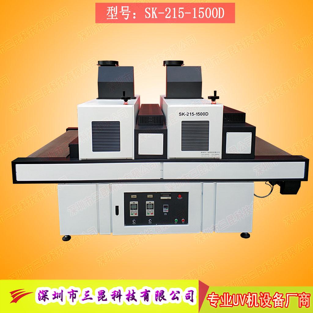 【触摸屏uv胶水固化机】用于液晶显示屏幕封胶固化SK-215-1500D